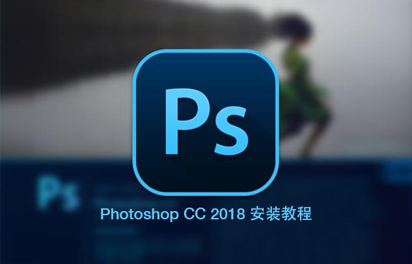最新版本Photoshop CC2018软件安装教程