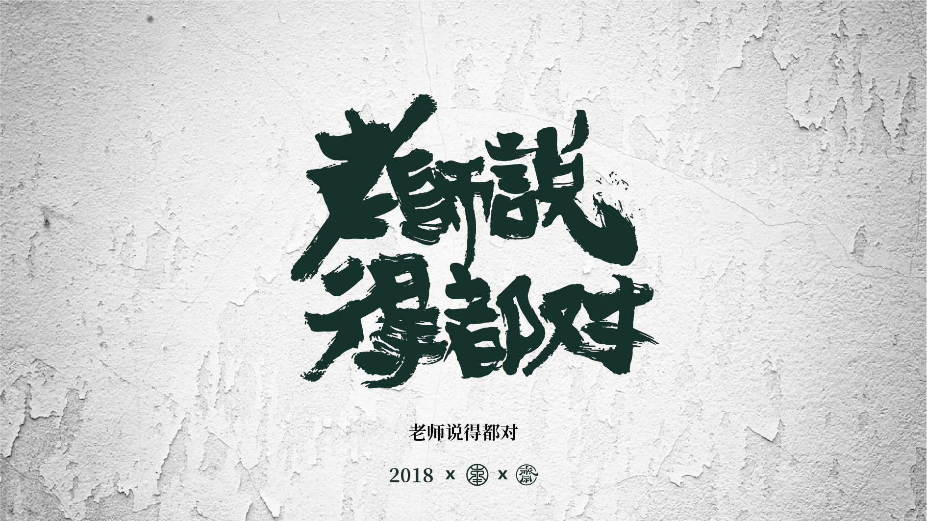 超超大神手写毛笔字第1波 之教师节系列插图(21)
