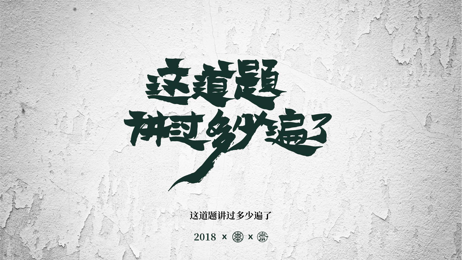 超超大神手写毛笔字第1波 之教师节系列插图(12)