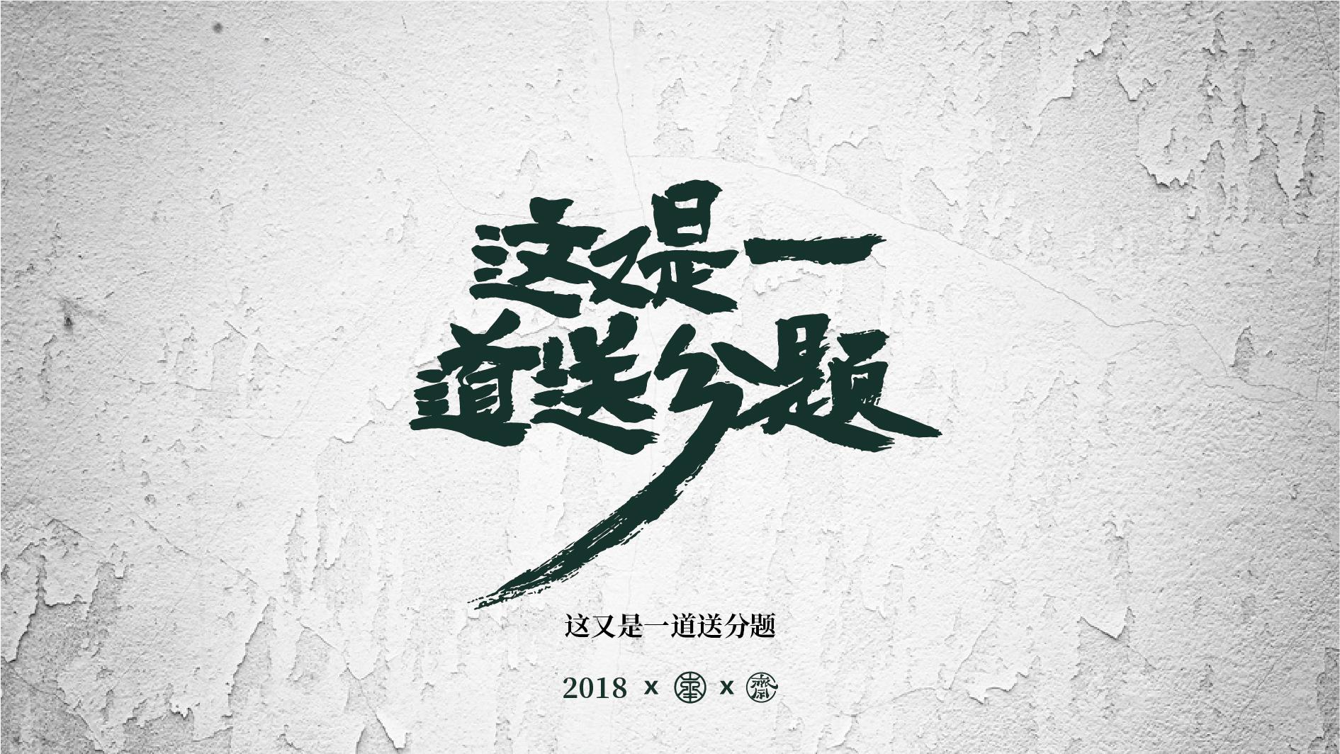 超超大神手写毛笔字第1波 之教师节系列插图(11)