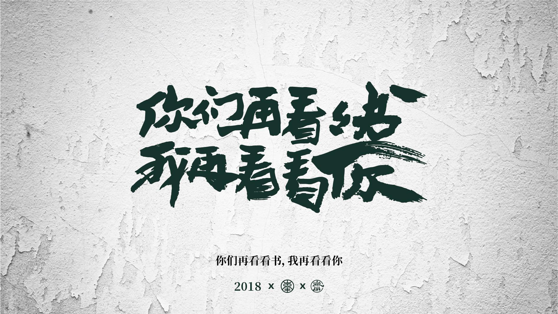 超超大神手写毛笔字第1波 之教师节系列插图(10)