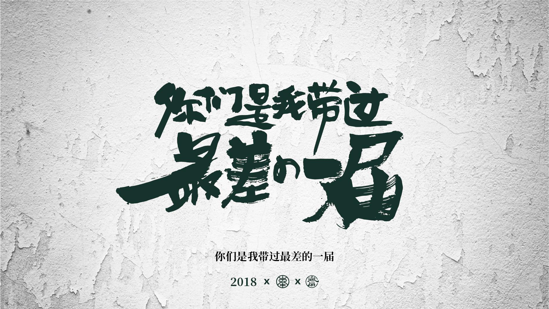 超超大神手写毛笔字第1波 之教师节系列插图(9)