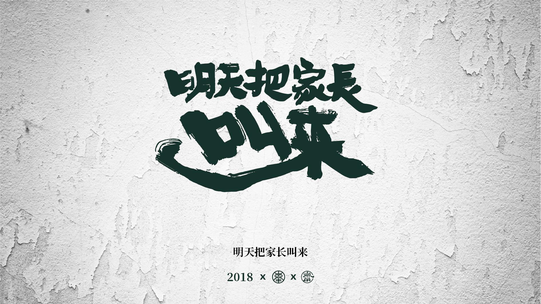 超超大神手写毛笔字第1波 之教师节系列插图(8)