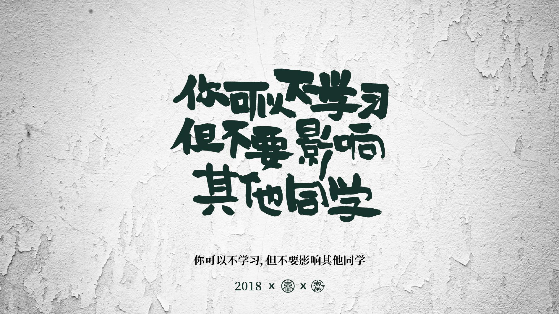 超超大神手写毛笔字第1波 之教师节系列插图(6)