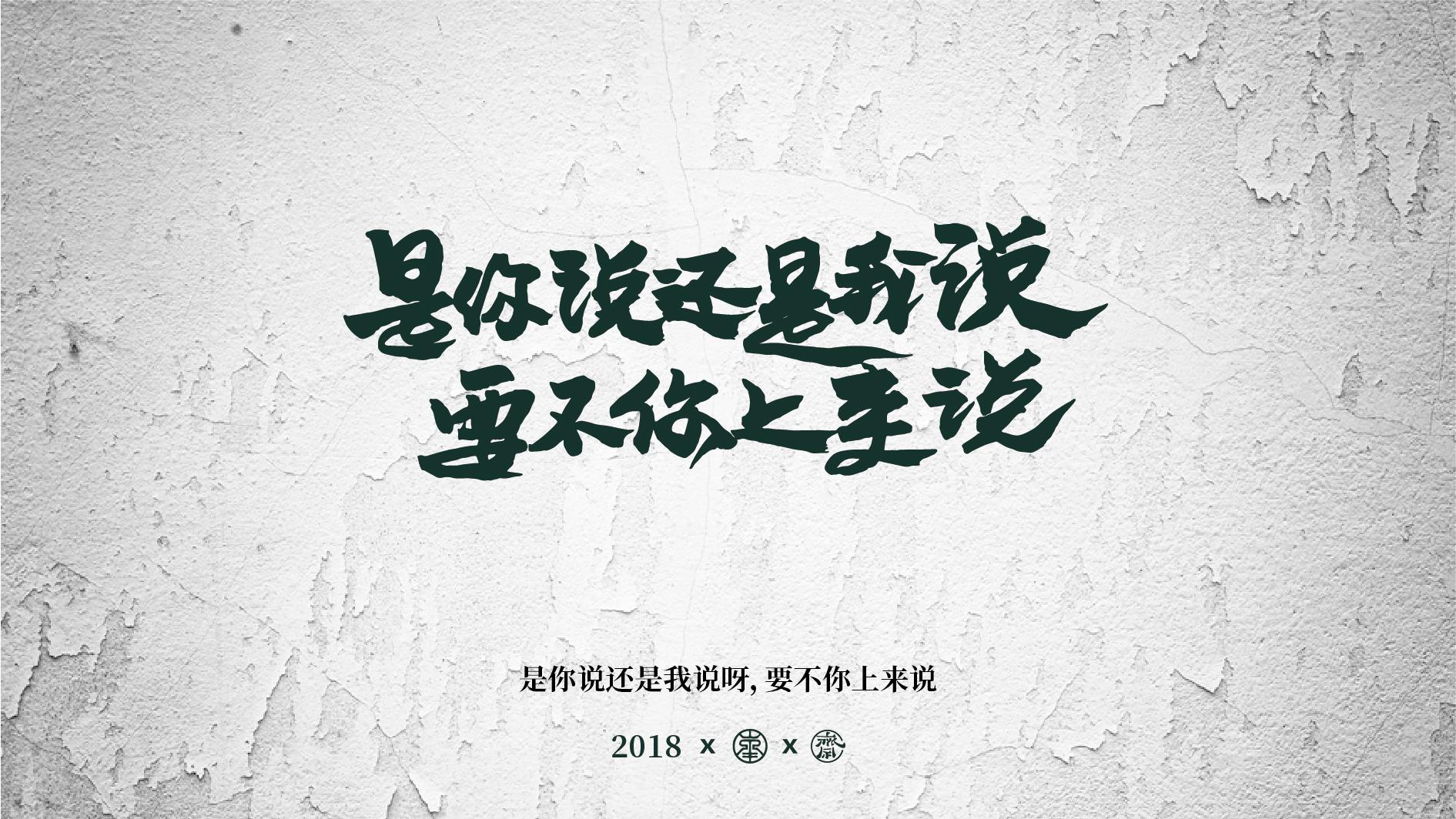 超超大神手写毛笔字第1波 之教师节系列插图(5)