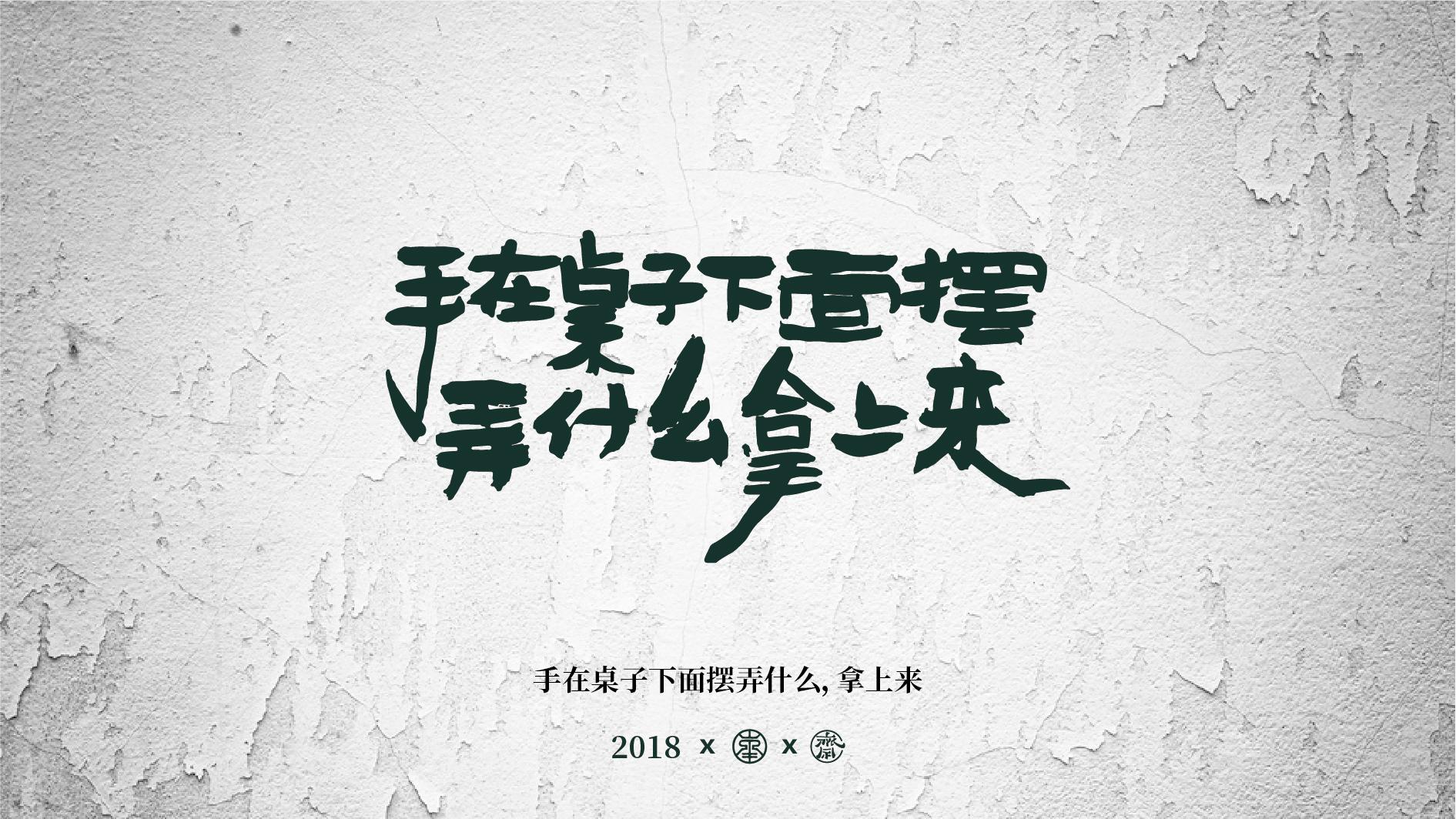 超超大神手写毛笔字第1波 之教师节系列插图(4)