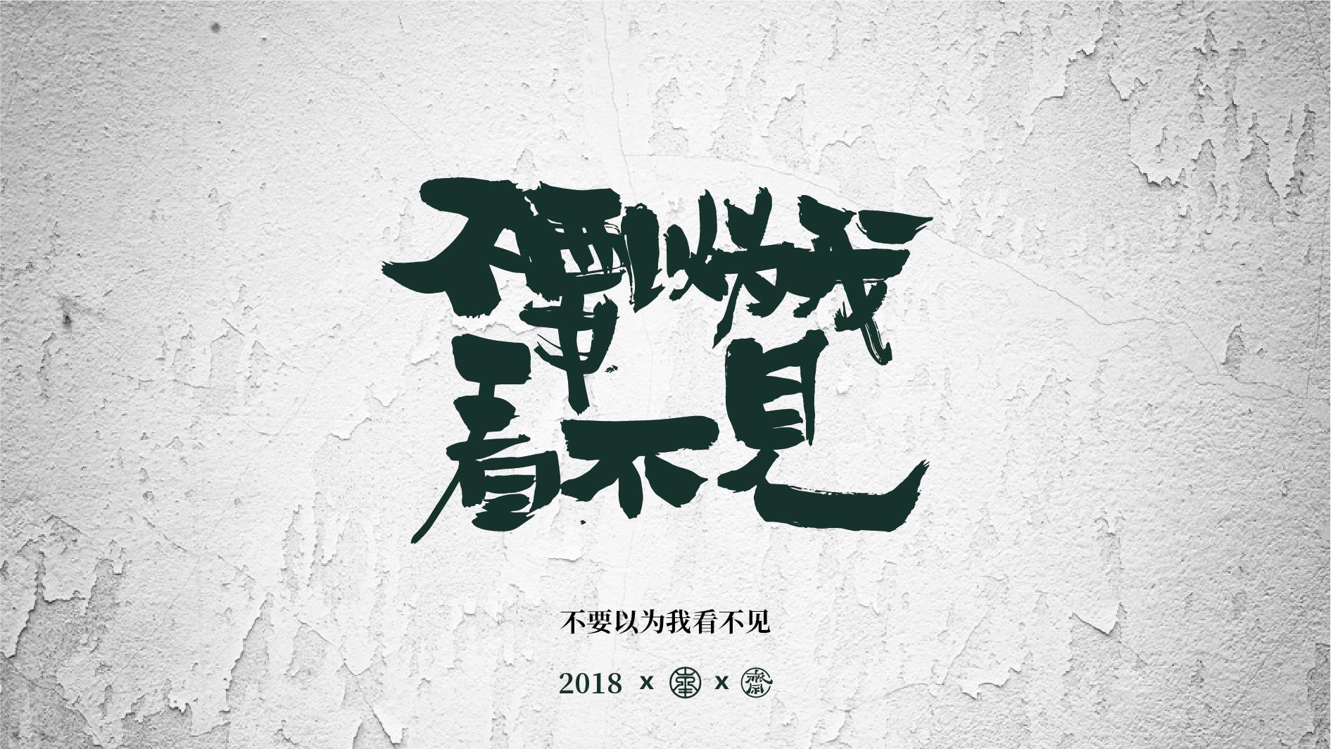 超超大神手写毛笔字第1波 之教师节系列插图(3)