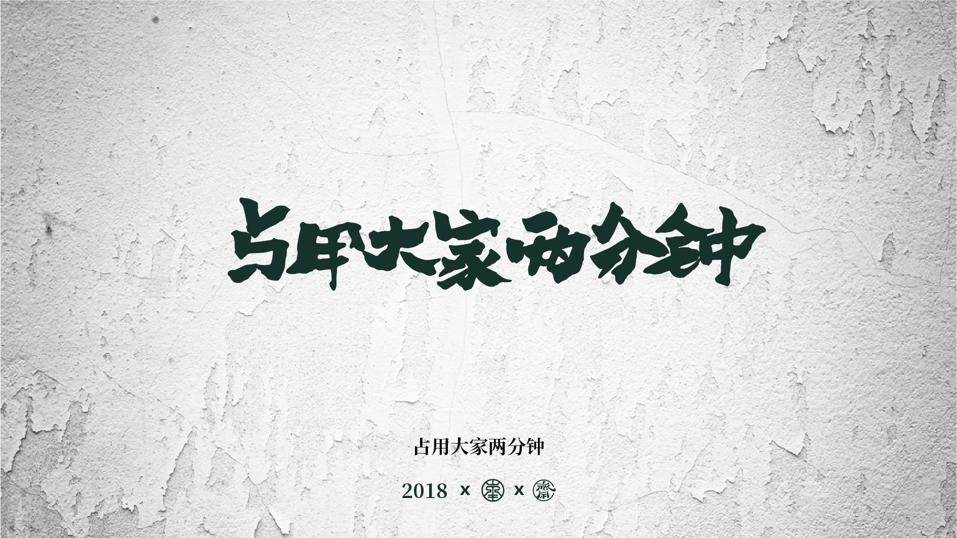 超超大神手写毛笔字第1波 之教师节系列插图(20)