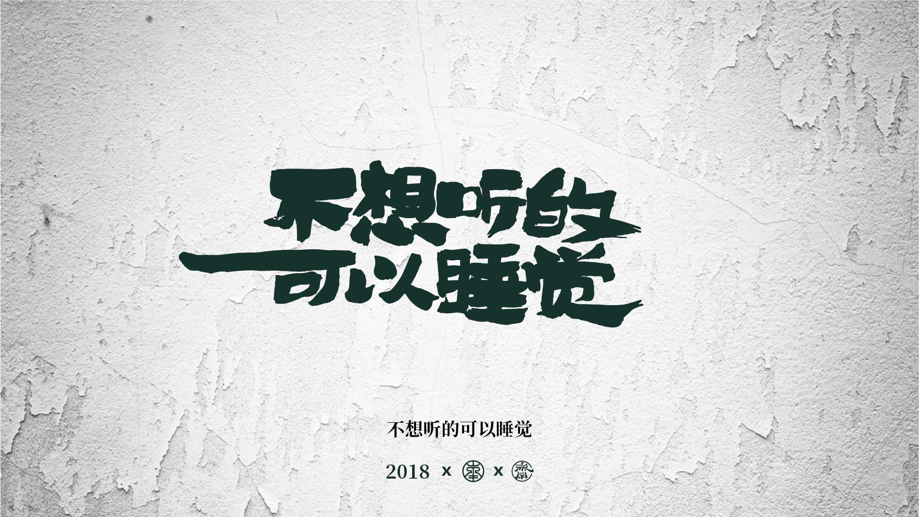 超超大神手写毛笔字第1波 之教师节系列插图(2)