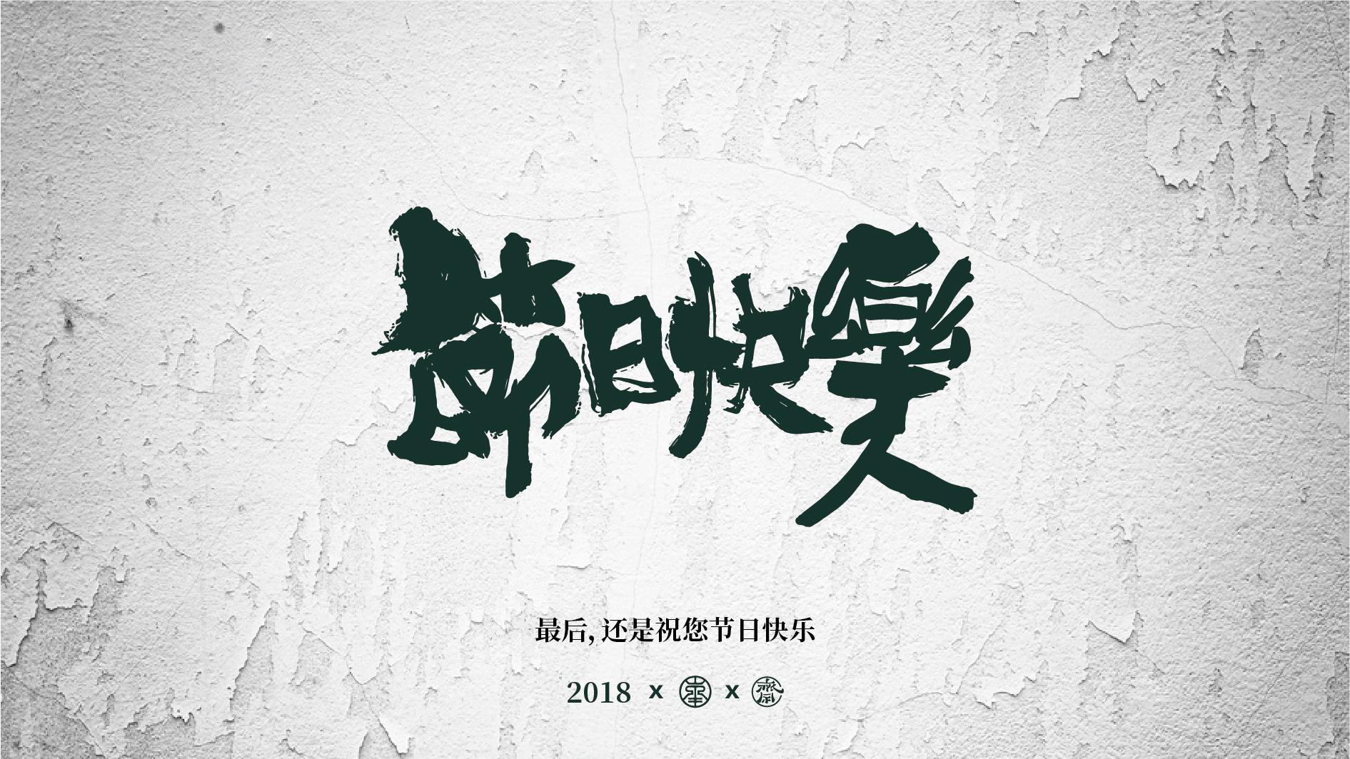 超超大神手写毛笔字第1波 之教师节系列插图(1)