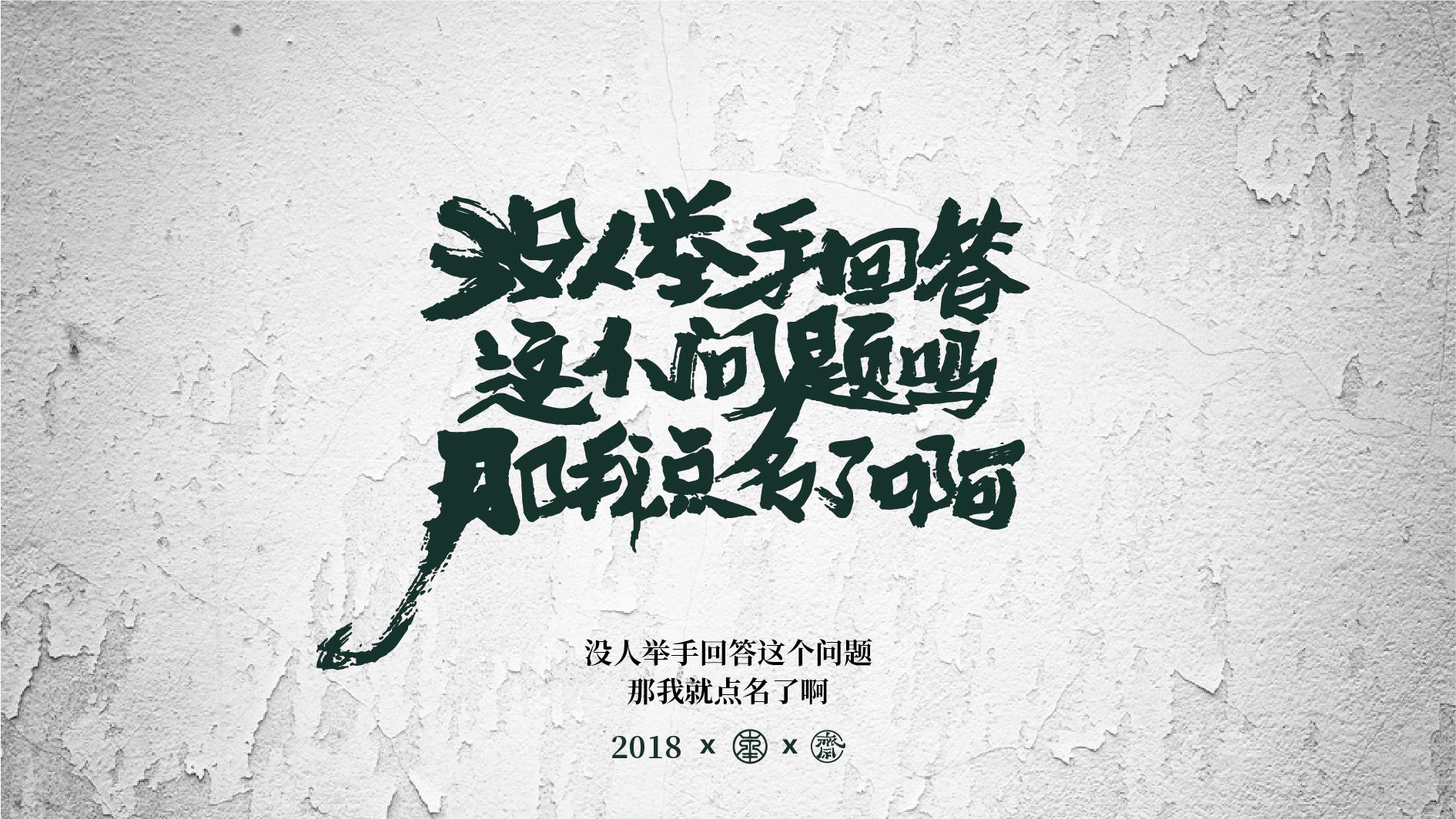 超超大神手写毛笔字第1波 之教师节系列插图(19)