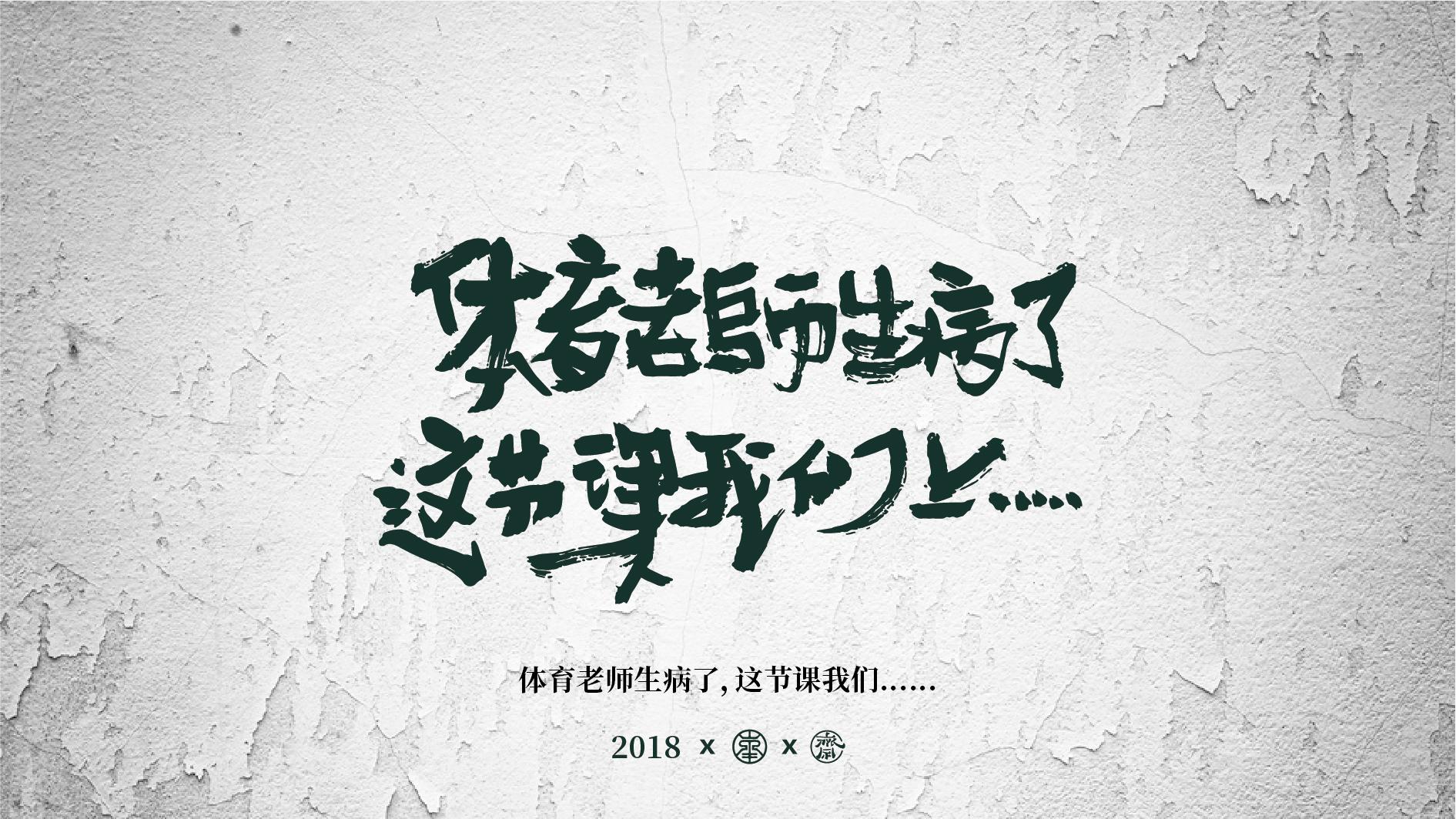 超超大神手写毛笔字第1波 之教师节系列插图(18)