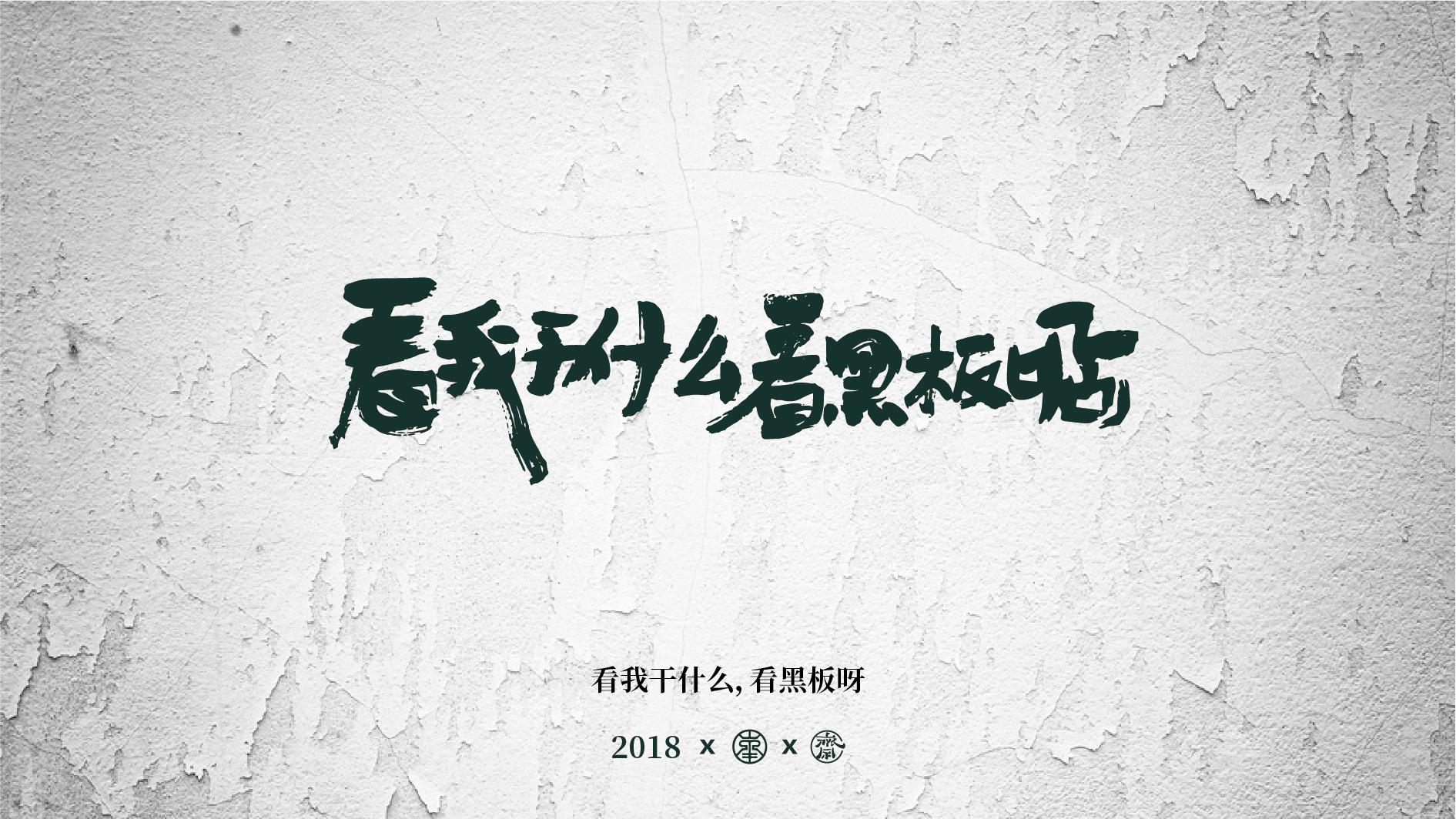 超超大神手写毛笔字第1波 之教师节系列插图(17)