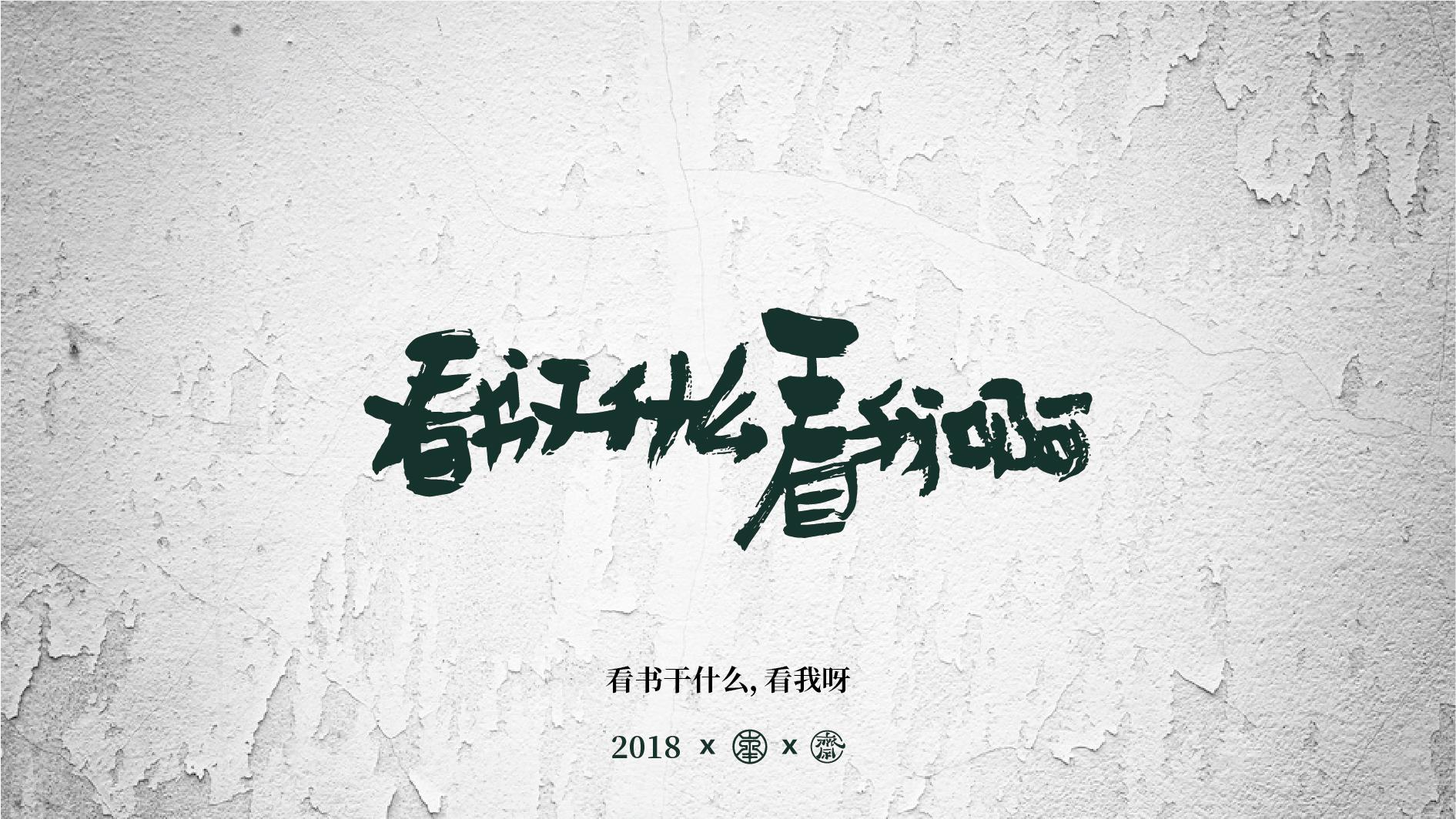 超超大神手写毛笔字第1波 之教师节系列插图(16)