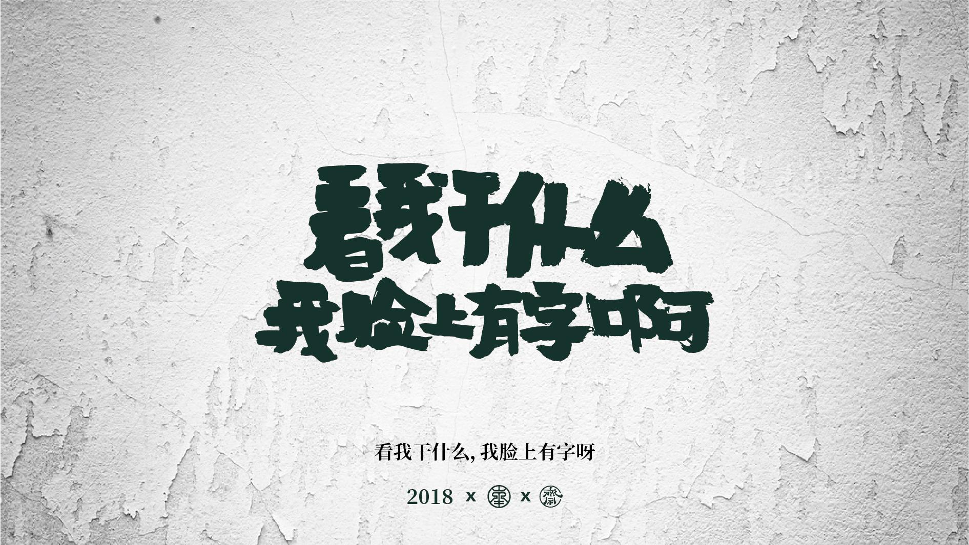 超超大神手写毛笔字第1波 之教师节系列插图(14)