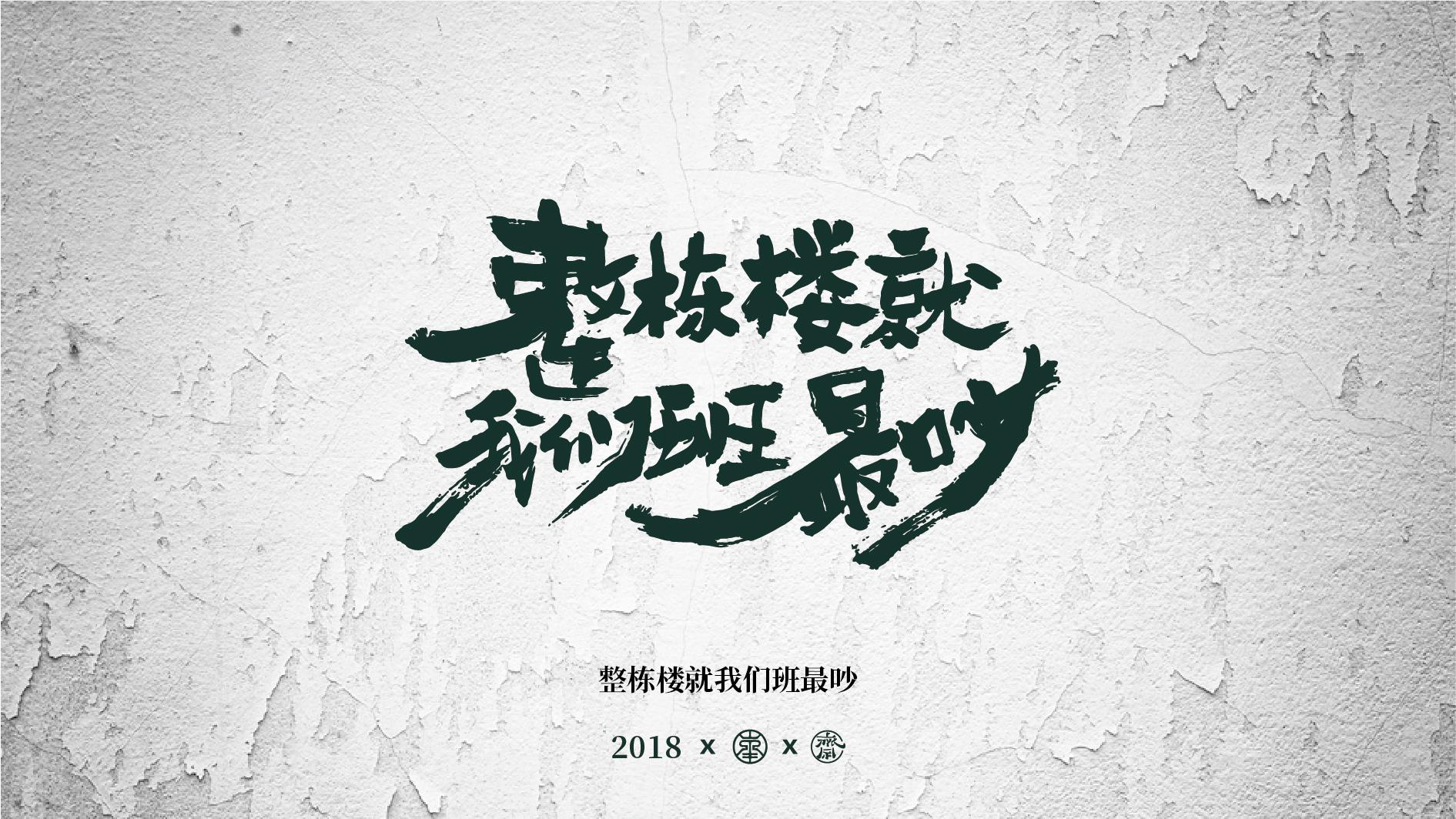 超超大神手写毛笔字第1波 之教师节系列插图(13)