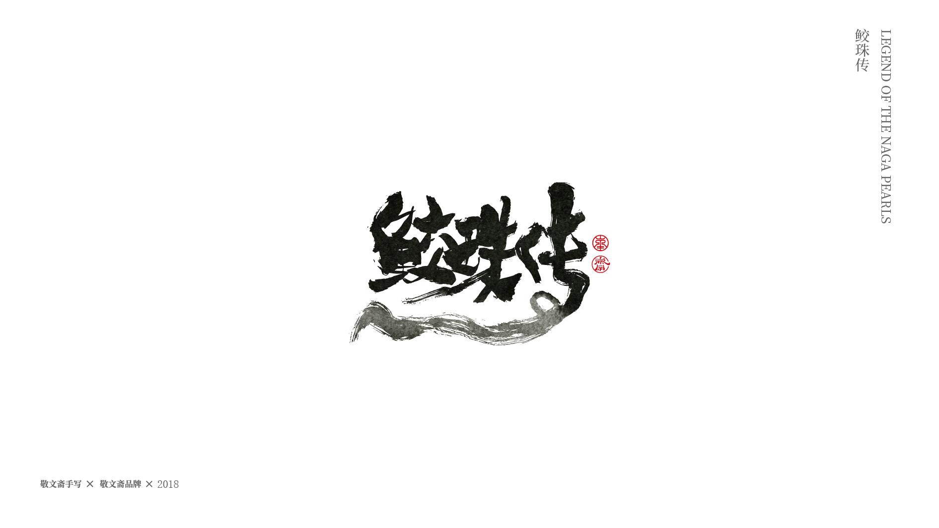 标题类(电影名)手写插图(11)