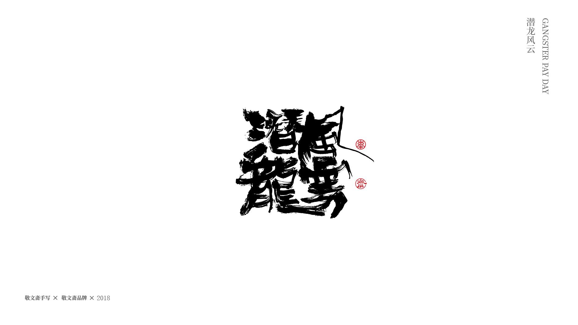 标题类(电影名)手写插图(13)