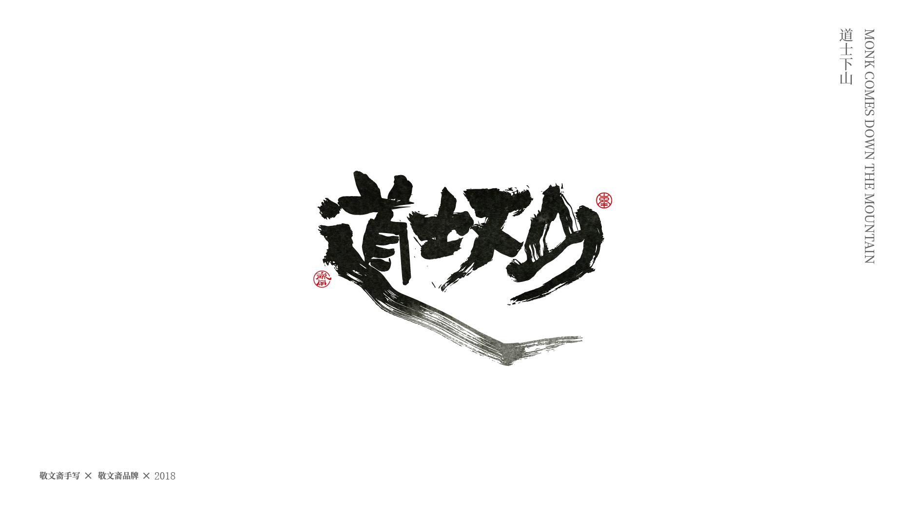 标题类(电影名)手写插图(14)