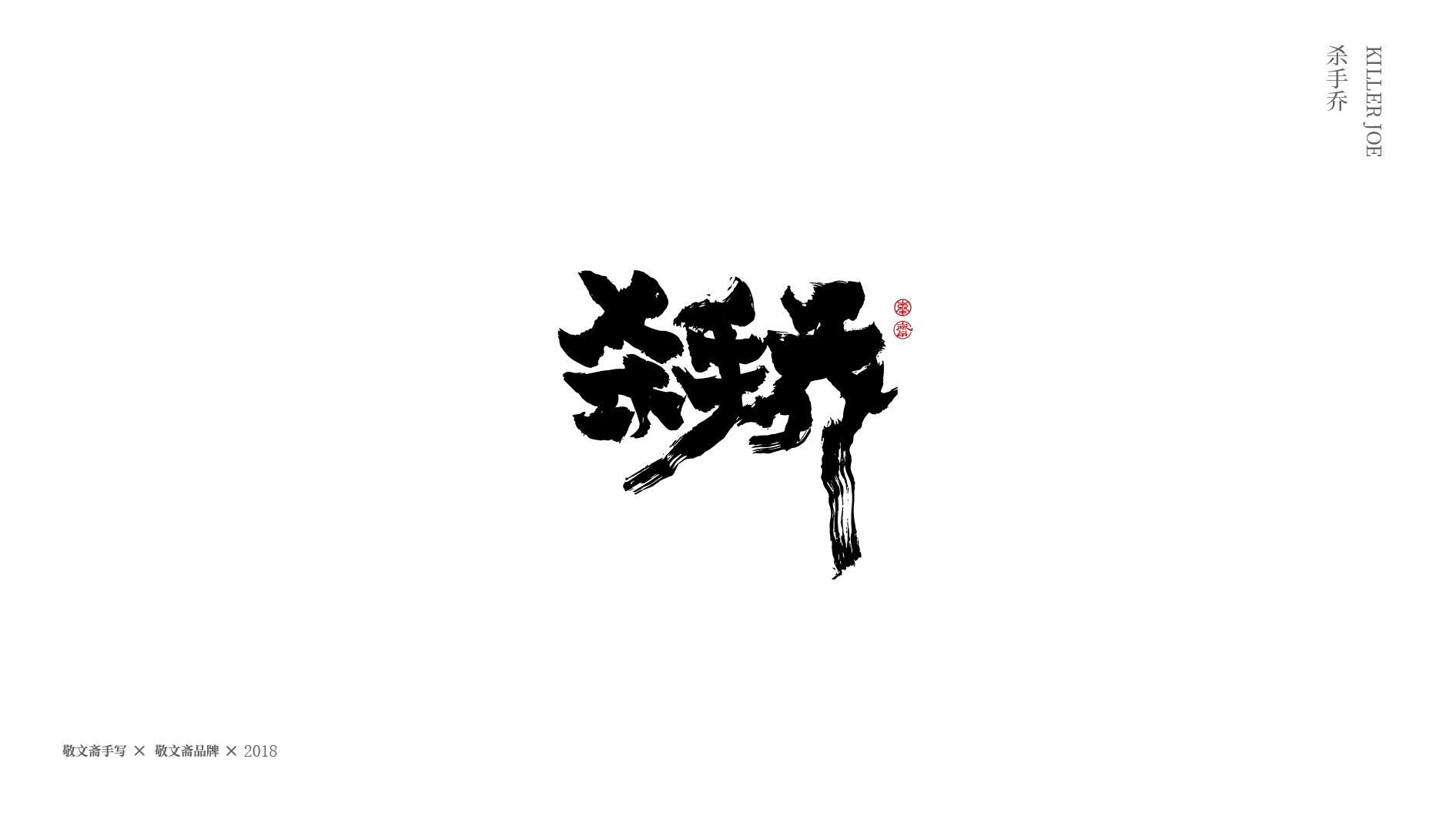 标题类(电影名)手写插图(17)