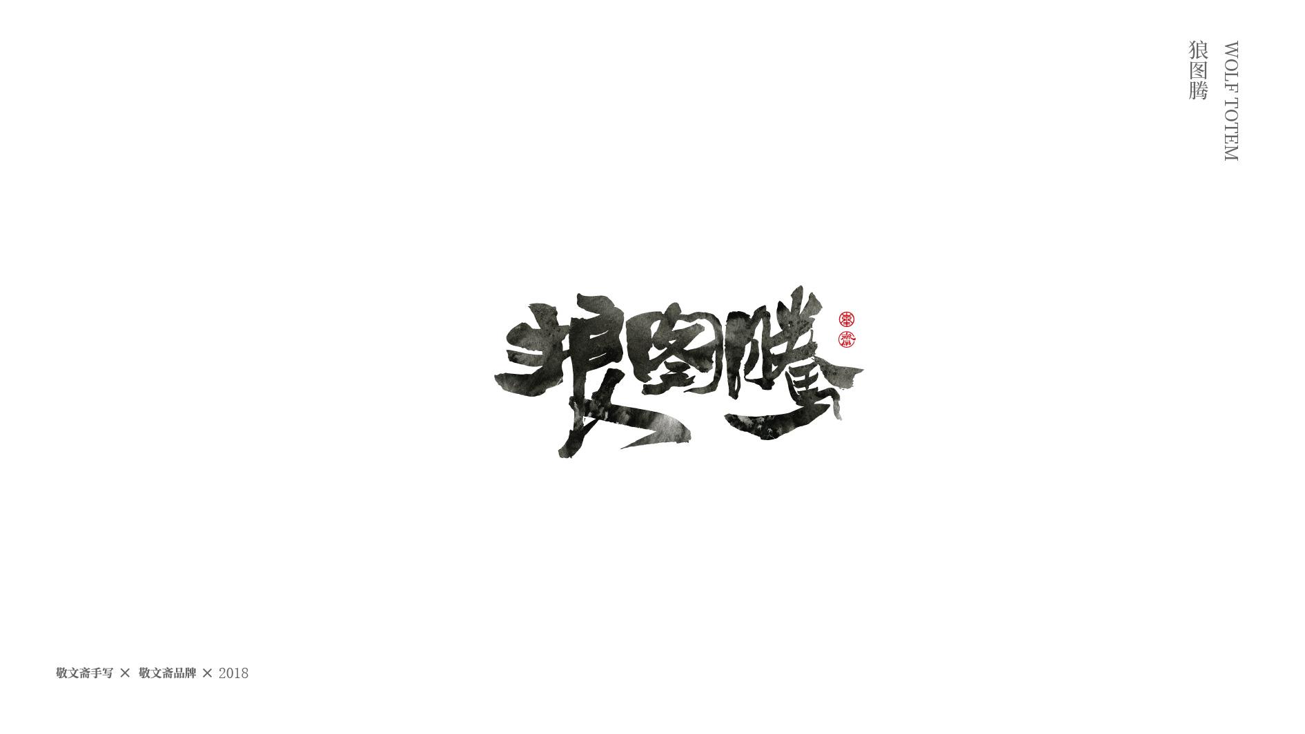 标题类(电影名)手写插图(20)