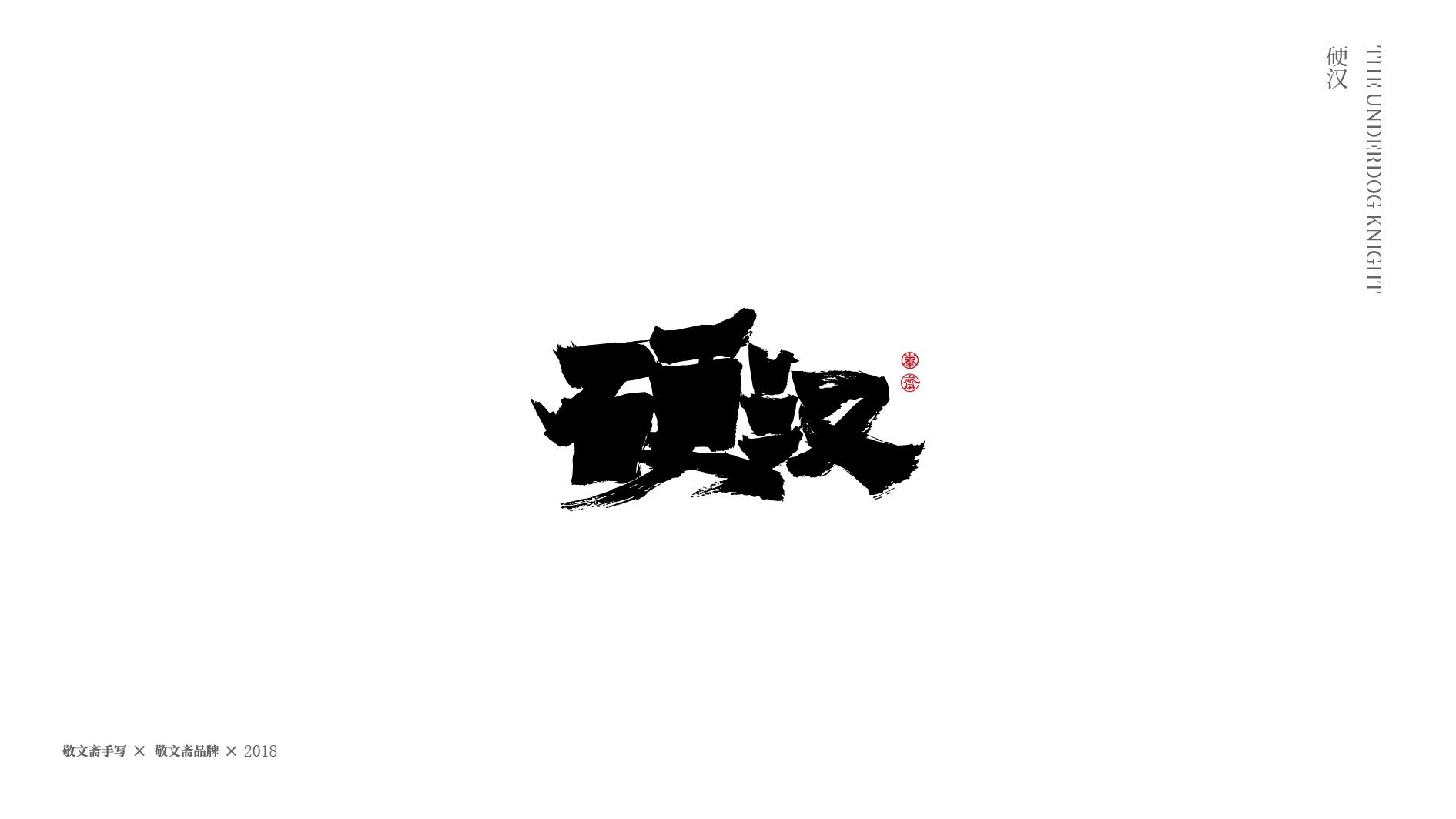 标题类(电影名)手写插图(6)