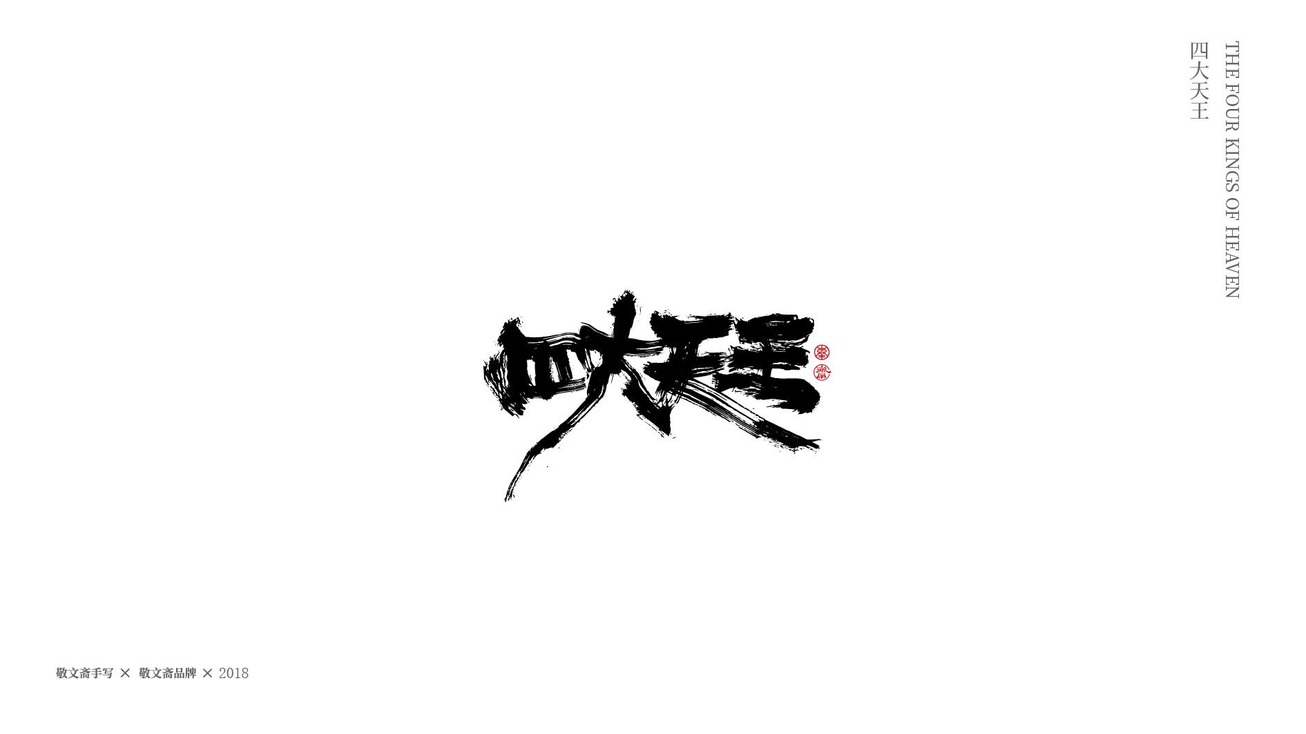 标题类(电影名)手写插图(7)