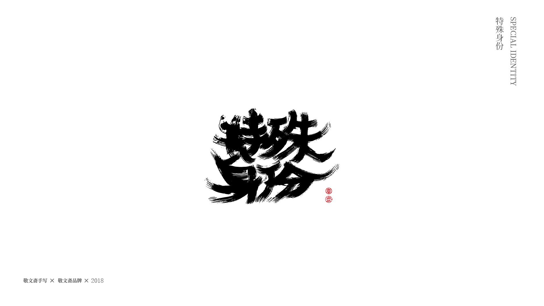 标题类(电影名)手写插图(31)