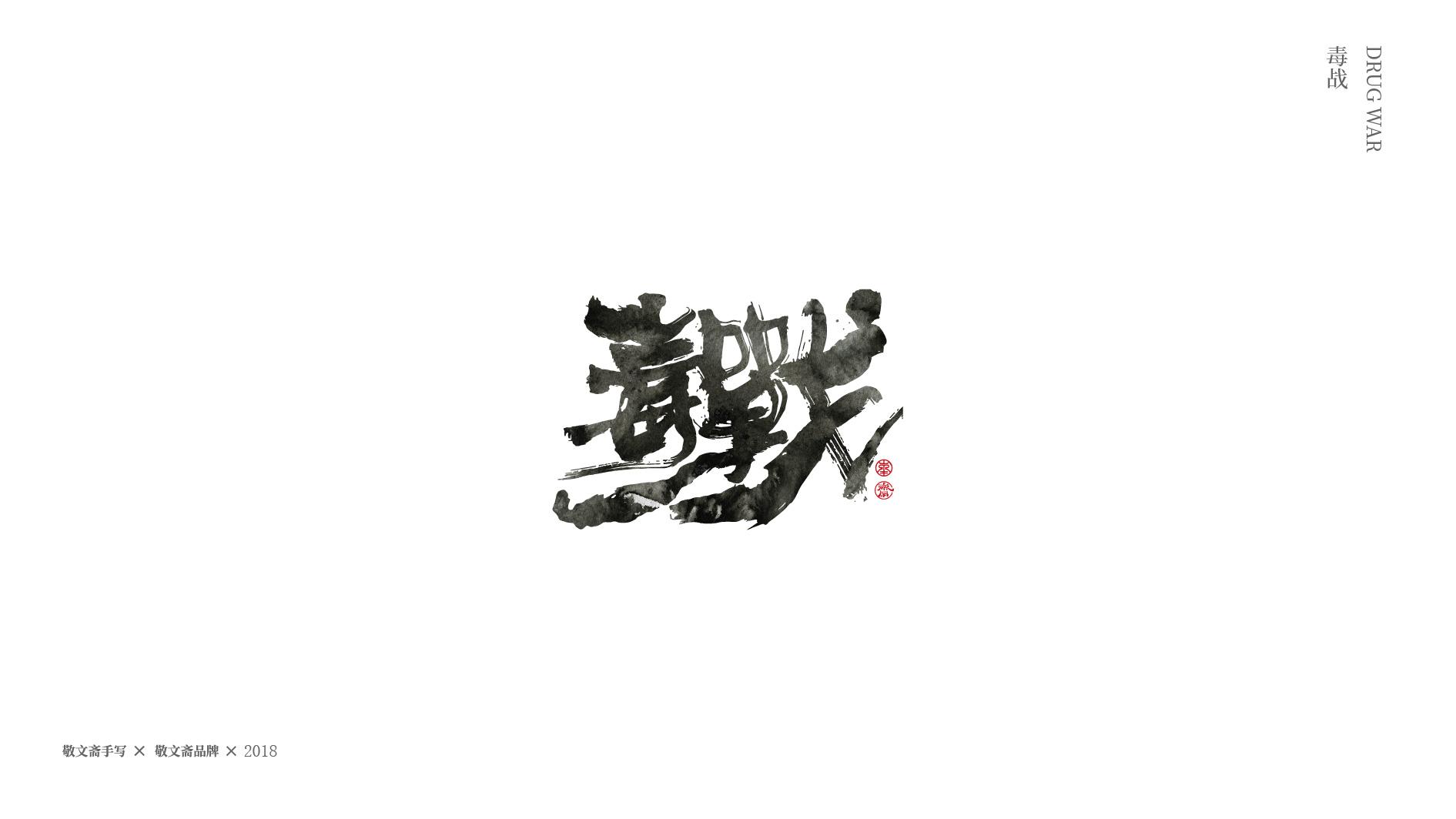 标题类(电影名)手写插图(33)