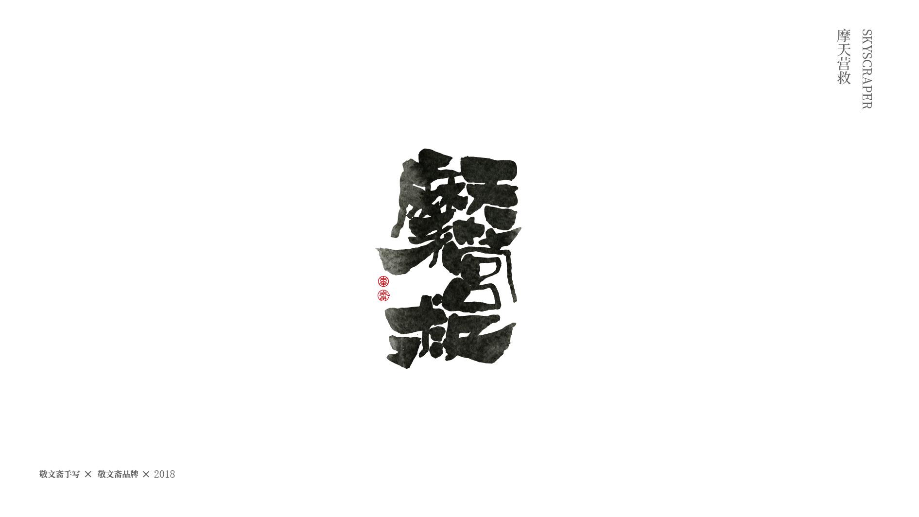 标题类(电影名)手写插图(37)