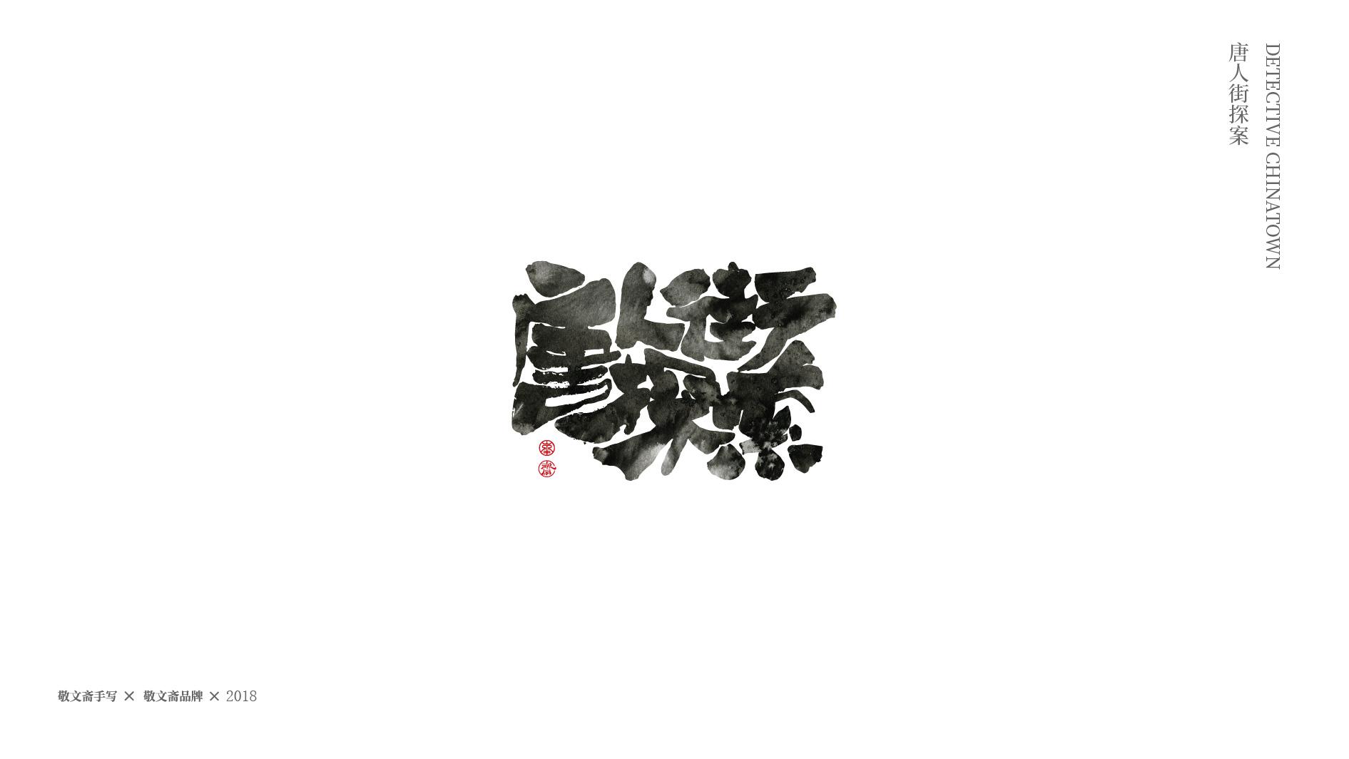 标题类(电影名)手写插图(38)