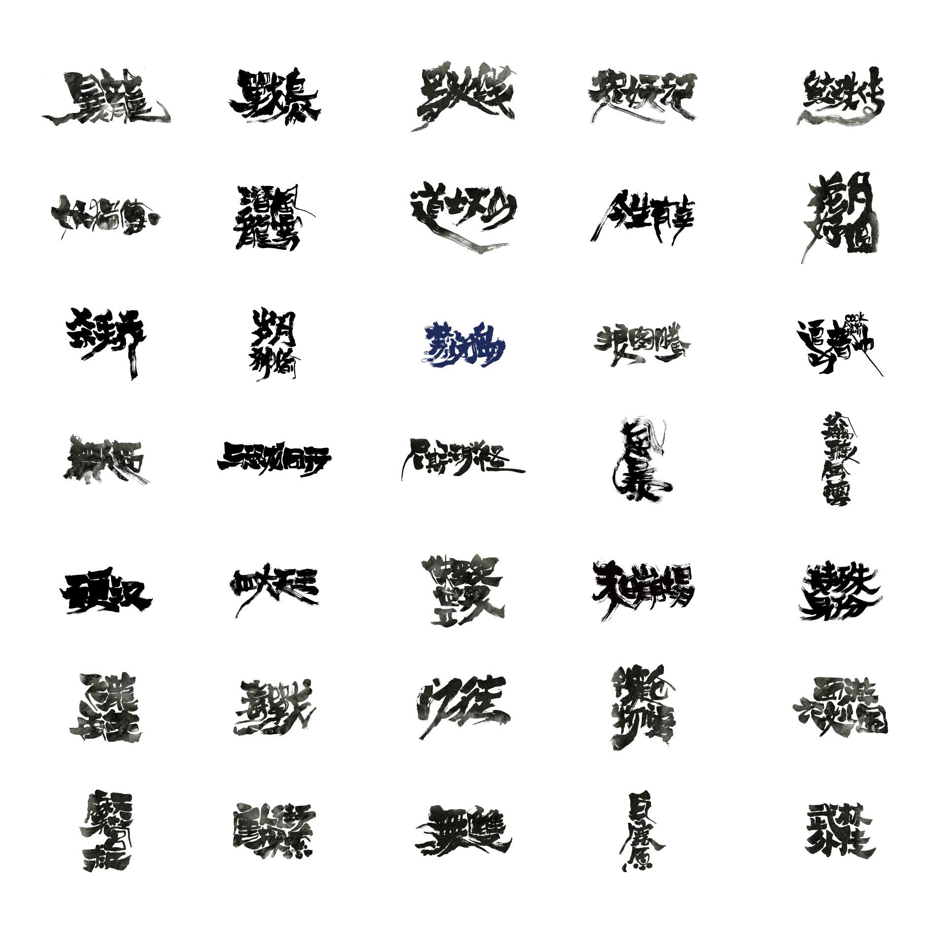 标题类(电影名)手写插图(42)