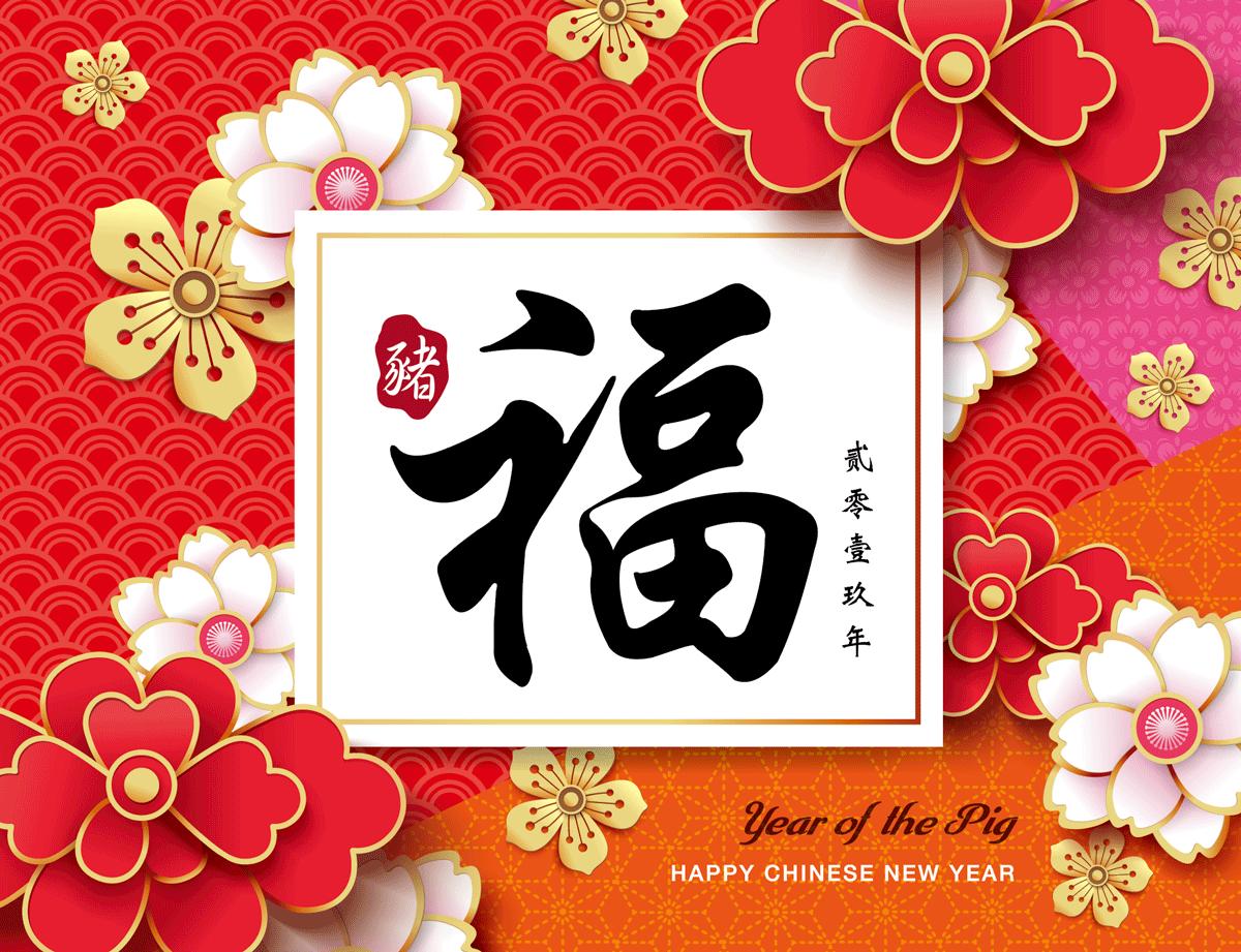 高品质中国传统春节新年元素素材EPS High Quality Chinese Traditional Chinese New Year Element Material EPS插图(7)