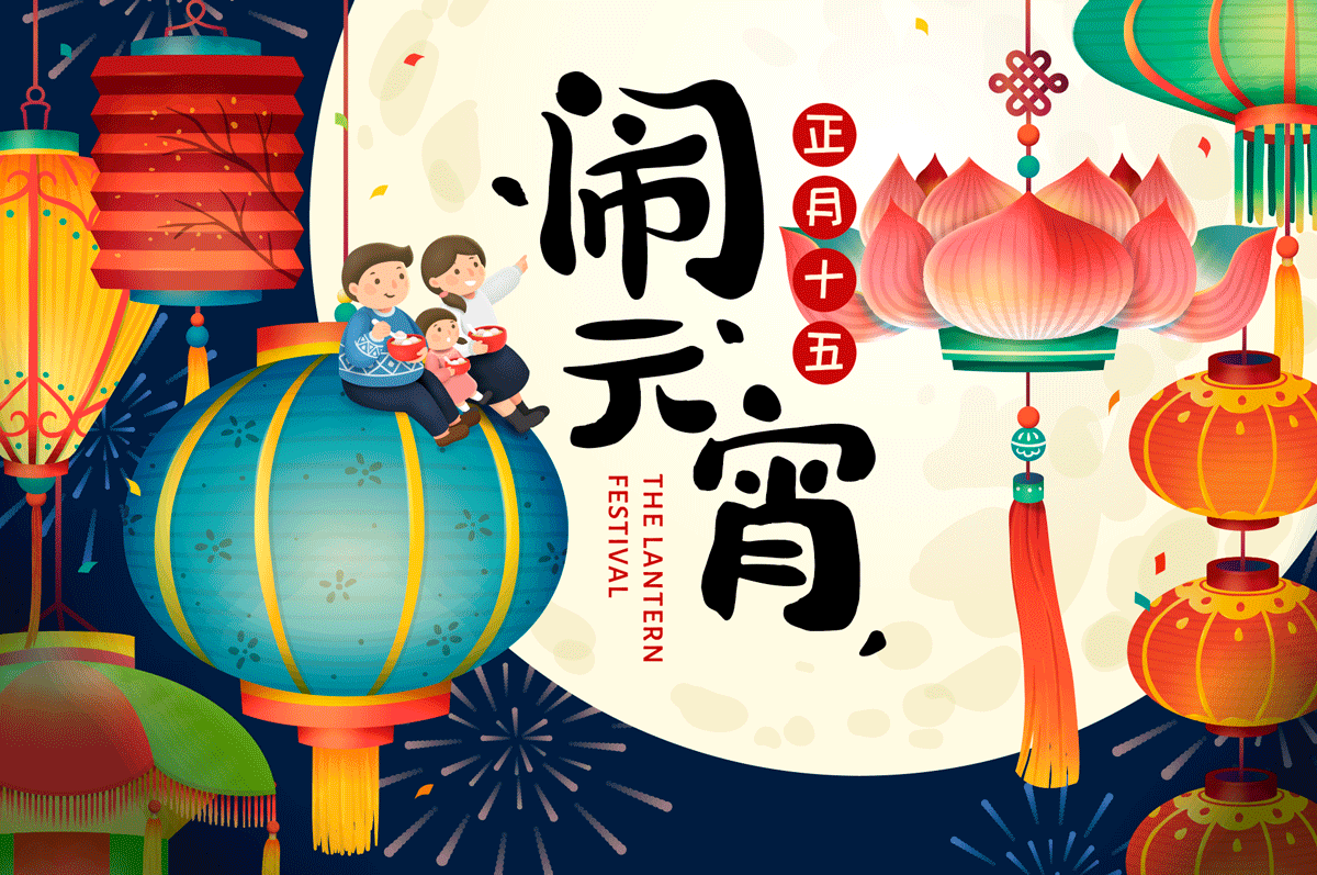 高品质中国传统春节幸福海报矢量模板EPS High Quality Chinese Traditional Spring Festival Happiness Poster Vector Template EPS插图(1)
