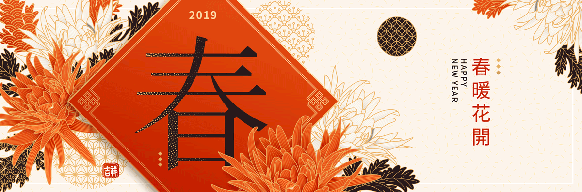 高品质中国传统春节幸福海报矢量模板EPS High Quality Chinese Traditional Spring Festival Happiness Poster Vector Template EPS插图(5)
