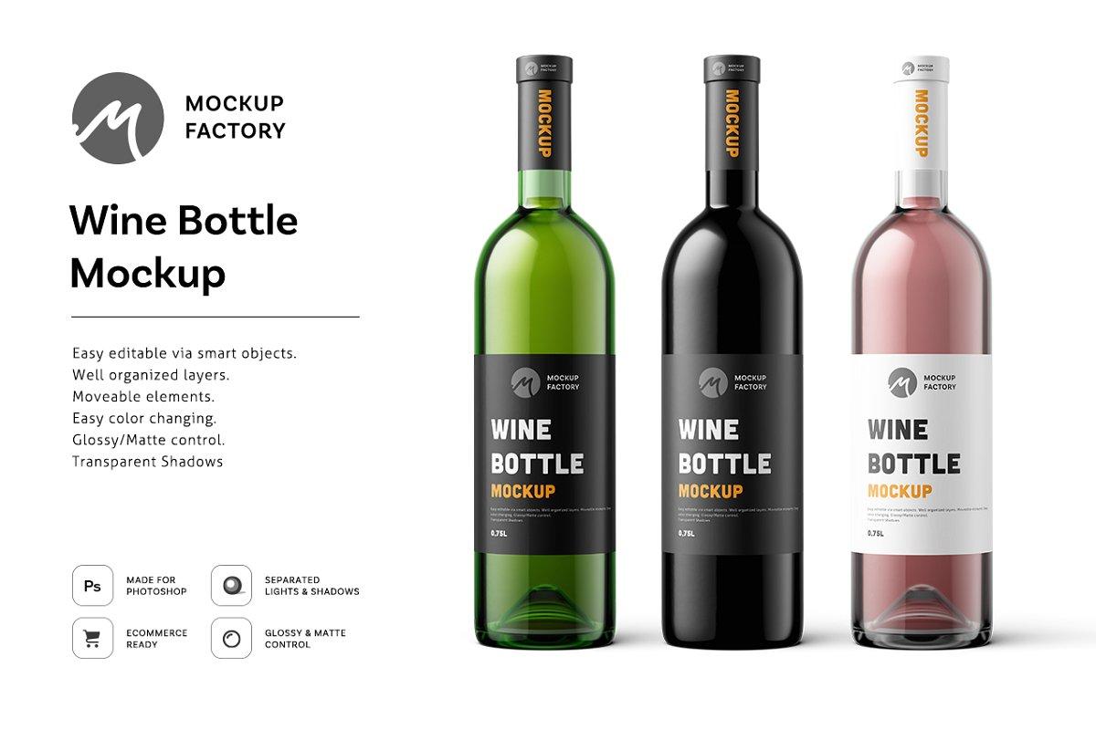 高品质葡萄酒红酒哑光面玻璃瓶样机 Wine Bottle Mockup插图
