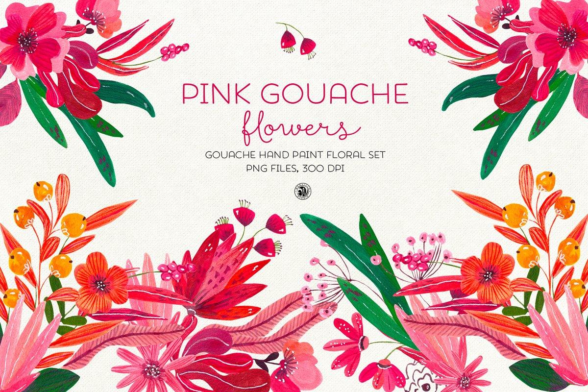 粉红色果心花花卉PNG水彩画 Pink Gouache Flowers插图