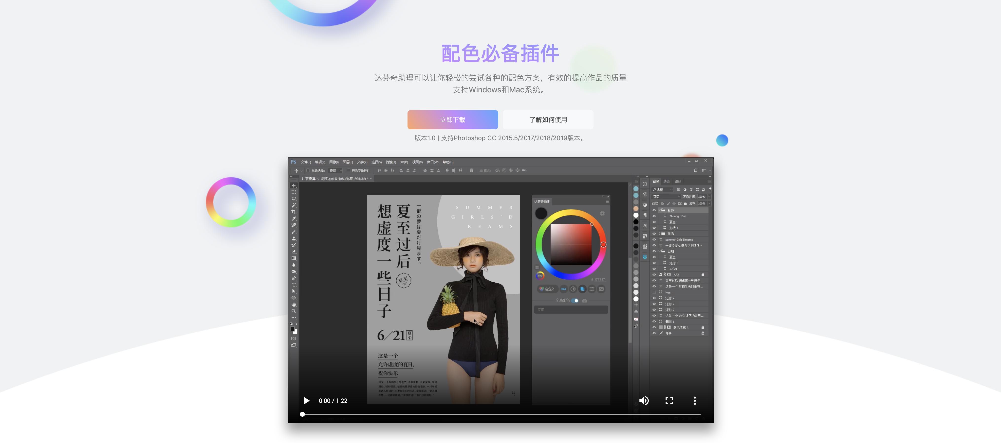 Ps配色神器达芬奇助理快速配色专业色环Coolor Win/Mac通用永久版插图
