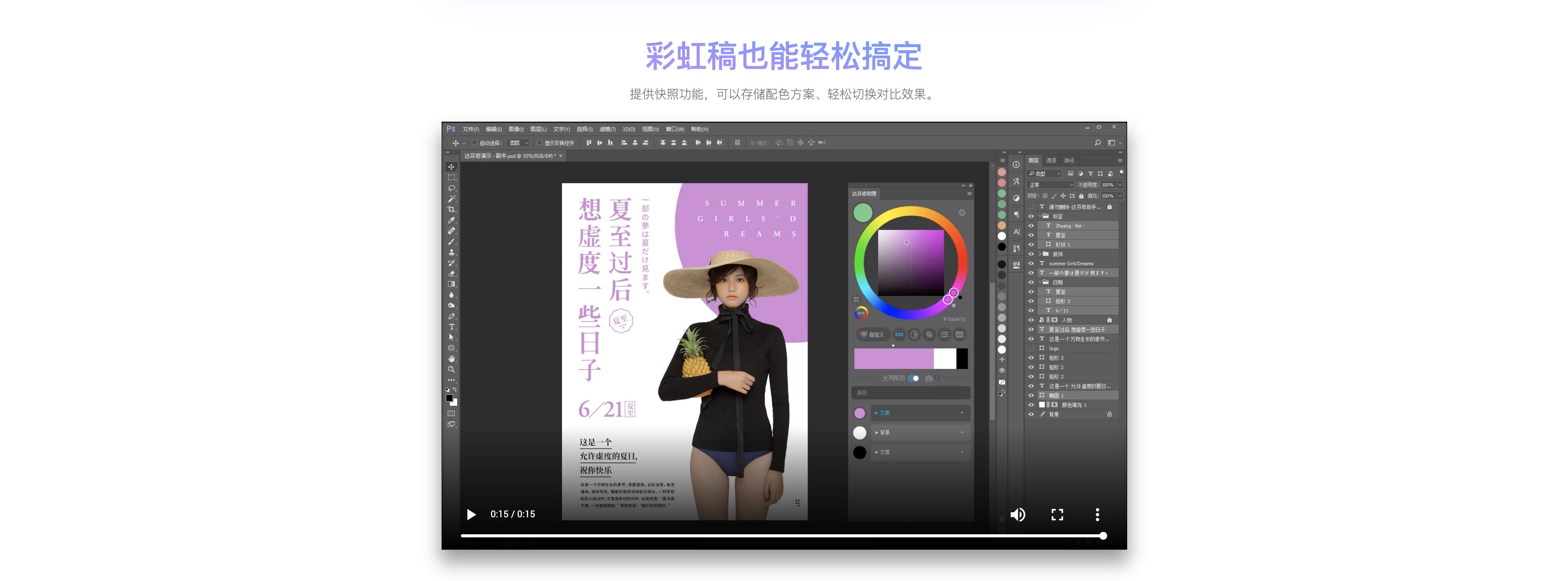 Ps配色神器达芬奇助理快速配色专业色环Coolor Win/Mac通用永久版插图(3)