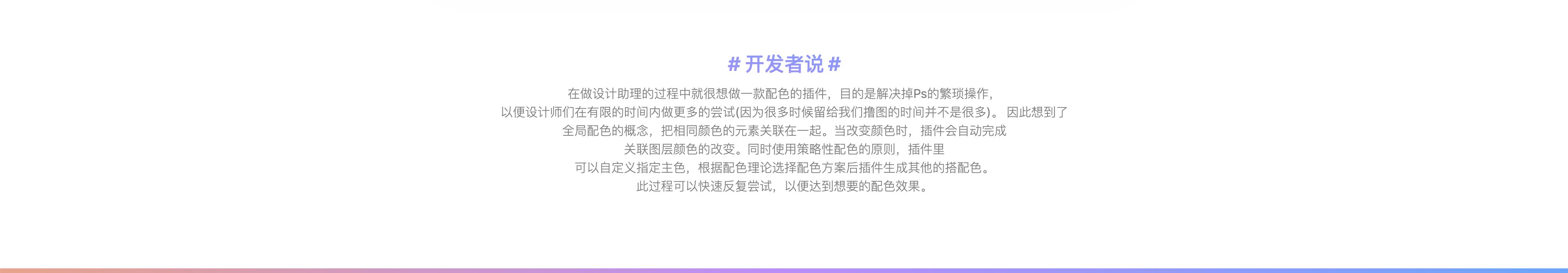 Ps配色神器达芬奇助理快速配色专业色环Coolor Win/Mac通用永久版插图(5)