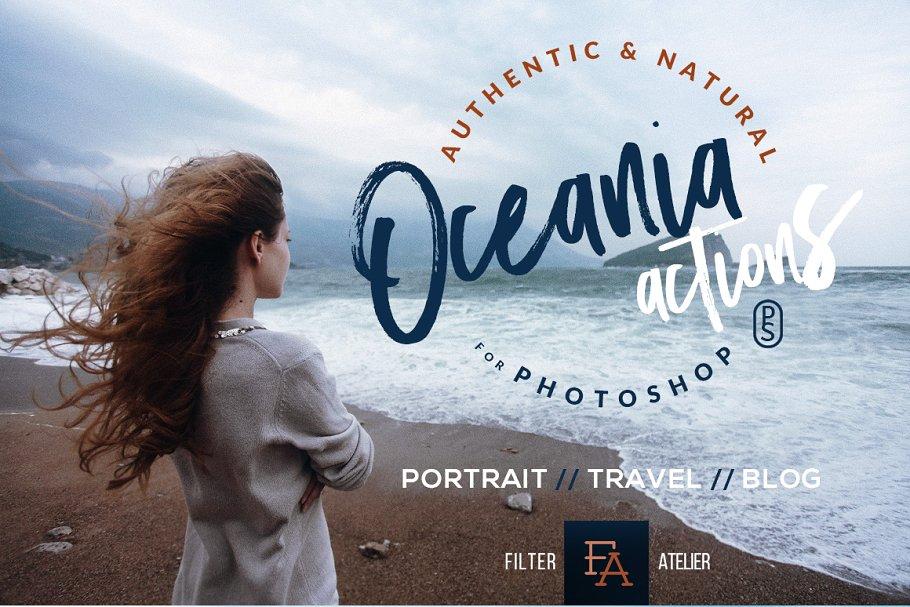 清爽旅行摄影照片修图PS动作 Oceania Photoshop Actions插图