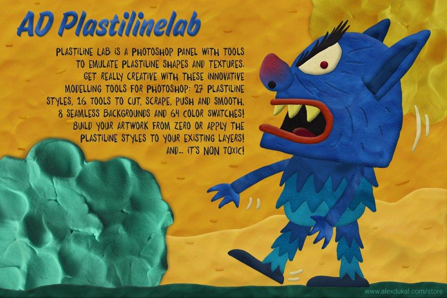 超逼真的橡皮泥风格插画制作PS插件工具 AD Plastiline Lab 汉化版插图(4)