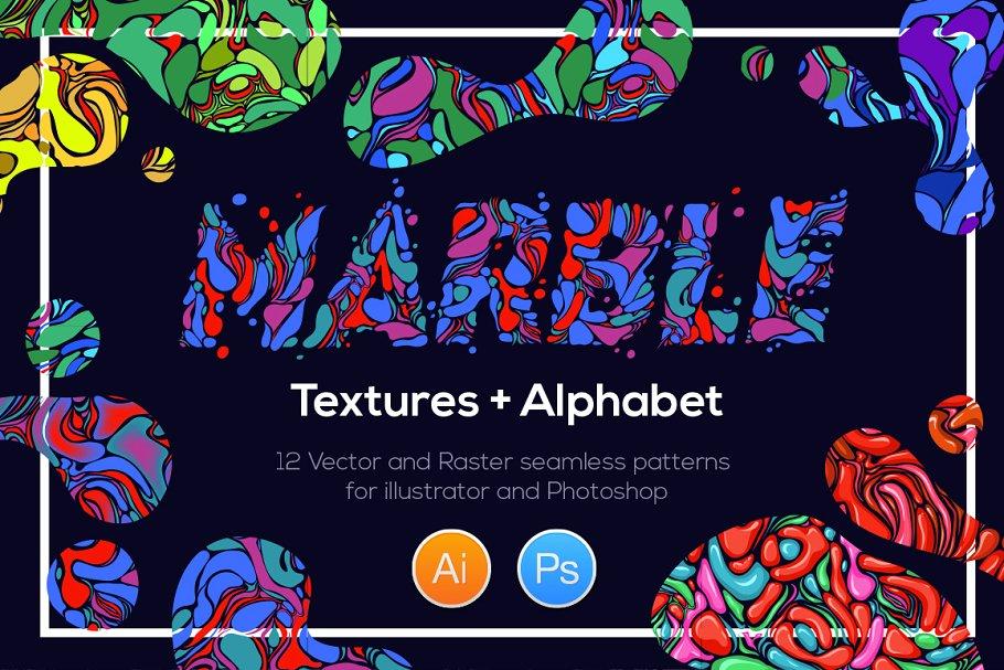 12款无缝隙抽象多彩大理石纹理&大写字母图案 12 Marble Patterns插图