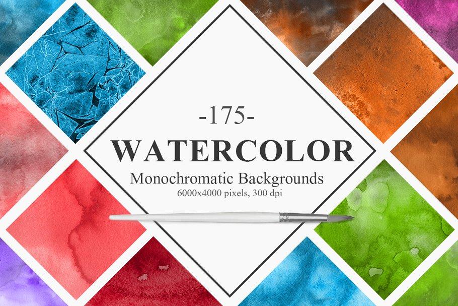 175款手绘多彩水彩背景纹理PNG图集 Monochromatic Watercolor Backgrounds插图