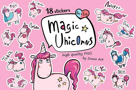 18款超级可爱的独角兽PNG插图包 Magic Unicorns 18 stickers Rus+Eng
