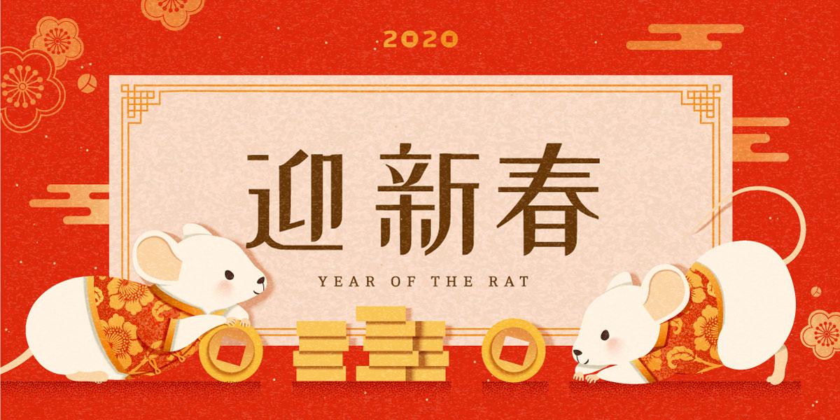 2020鼠年春节中国新年平面设计矢量图案素材包 2020 Chinese New Year Graphic Design VectorPack插图(15)