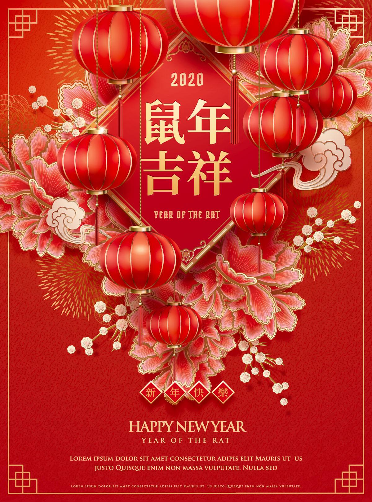 2020新年农历鼠年海报贺卡设计矢量素材 Happy Year Of The Rat Paper Art插图(2)