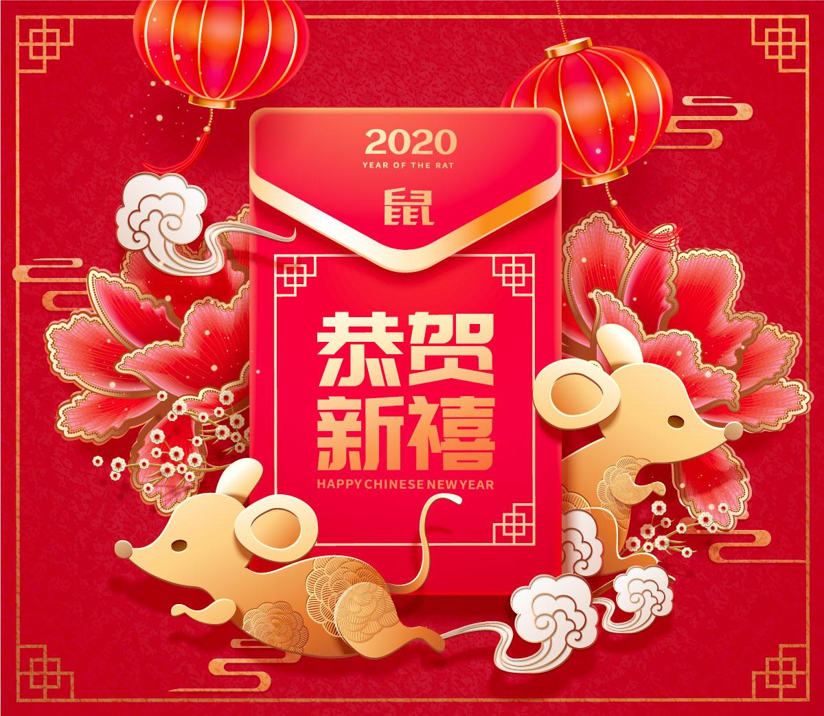 2020新年农历鼠年海报贺卡设计矢量素材 Happy Year Of The Rat Paper Art插图(4)