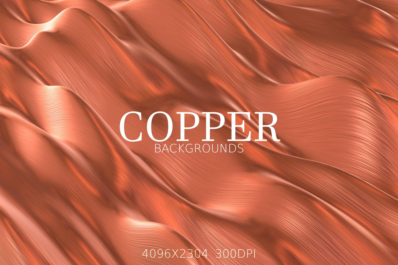 6款铜拉丝波浪金属背景素材 Copper Backgrounds插图