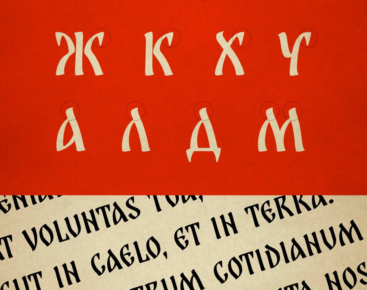 中世纪教堂壁画手写拉丁字体下载 Balkara Font插图(5)